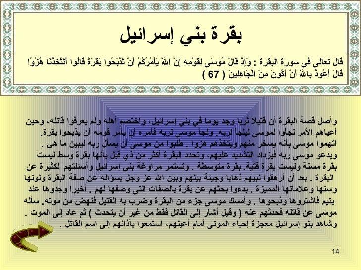 بــقرة بنـــي إسرائـــيل -أصحـاب الأخـــدود 1-14-728.jpg?cb=1266