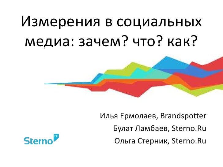 Измерения в социальных медиа: зачем? что? как?<br />Илья Ермолаев, Brandspotter<br />Булат Ламбаев, Sterno.Ru<br />Ольга С...