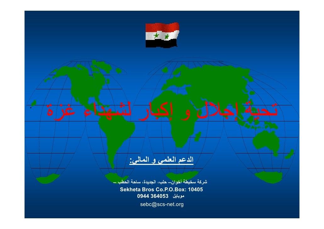 تحفيز العاملين و ادارة مقاومة التغيير ج 1   د