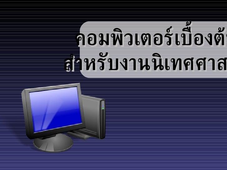คอมพิวเตอร์เบื้องต้น สำหรับงานนิเทศศาสตร์