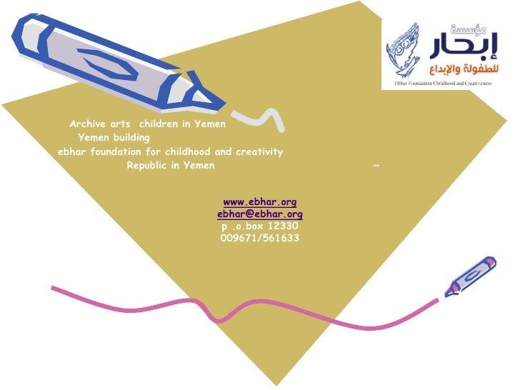 أرشيف  فنون  أطفال اليمن Archive arts  children in Yemen        العمارة اليمنية  Yemen building                           ...