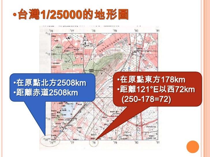台灣1/25000的地形圖<br /><ul><li>在原點東方178km