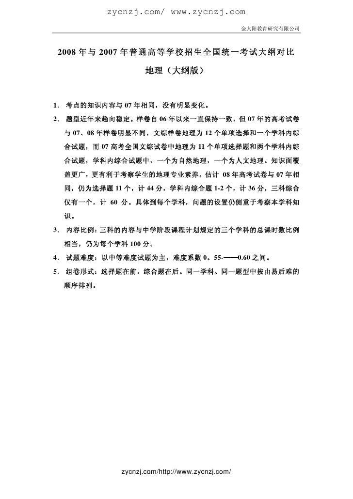 zycnzj.com/ www.zycnzj.com                                                  金太阳教育研究有限公司    2008 年 与 2007 年 普 通 高 等 学 校 招 生...