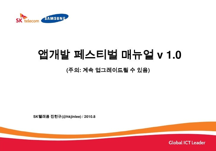 SKT-삼성전자 앱개발 페스티벌 매뉴얼