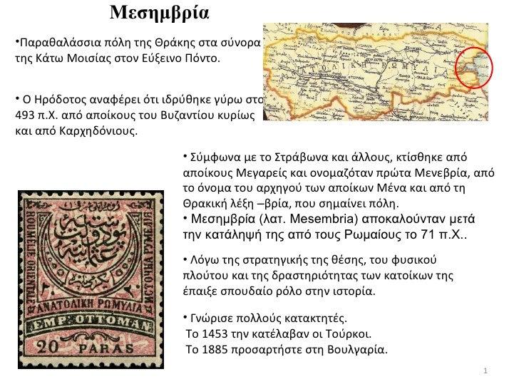 Μεσημβρία <ul><li>Παραθαλάσσια πόλη της Θράκης στα σύνορα της Κάτω Μοισίας στον Εύξεινο Πόντο. </li></ul><ul><li>Σύμφωνα μ...