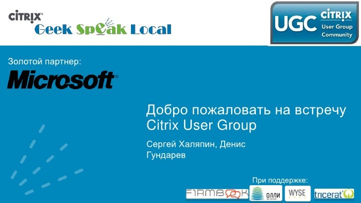 Сергей Халяпин, Денис Гундарев<br />Добро пожаловать на встречу Citrix User Group<br />