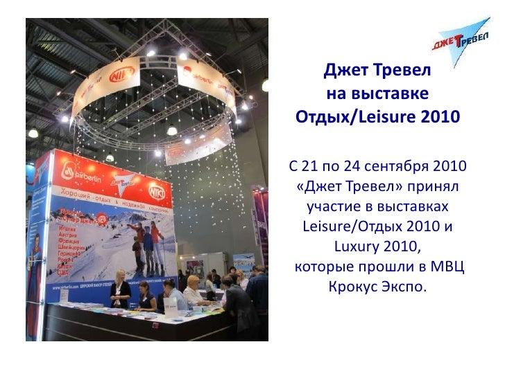 ДжетТревелна выставке Отдых/Leisure 2010<br />С 21 по 24 сентября 2010 «ДжетТревел» принял участие в выставках Leisure/Отд...