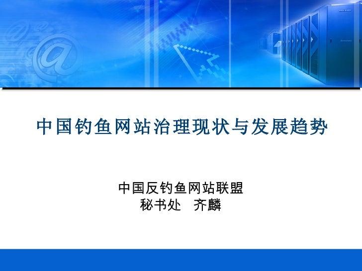 中国反钓鱼网站联盟 秘书处  齐麟 中国钓鱼网站治理现状与发展趋势