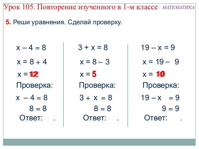 Как сделать проверку к уравнению 4 класс