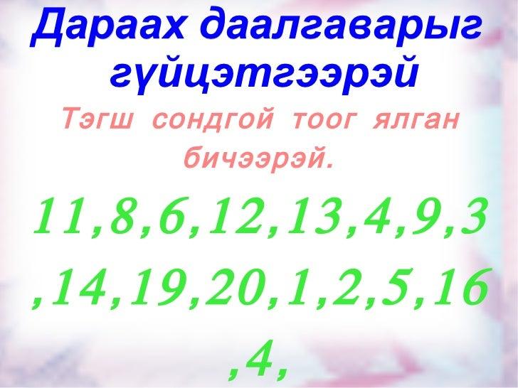 Дараах даалгаварыг  гүйцэтгээрэй Тэгш сондгой тоог ялган бичээрэй. 11,8,6,12,13,4,9,3,14,19,20,1,2,5,16,4,