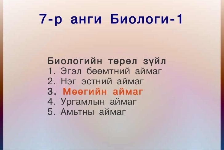 7-р анги Биологи-1 Биологийн төрөл зүйл 1. Эгэл бөөмтний аймаг 2. Нэг эстний аймаг 3. Мөөгийн аймаг 4. Ургамлын аймаг 5. А...