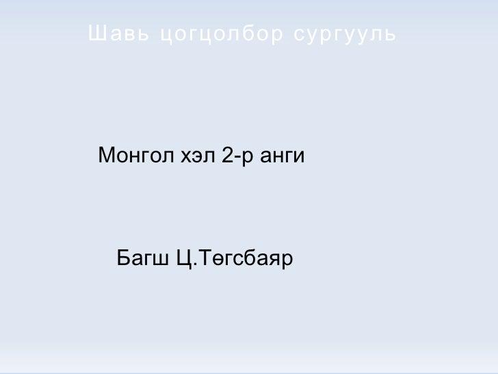 Шавь цогцолбор сургууль  Монгол хэл 2-р анги Багш Ц.Төгсбаяр