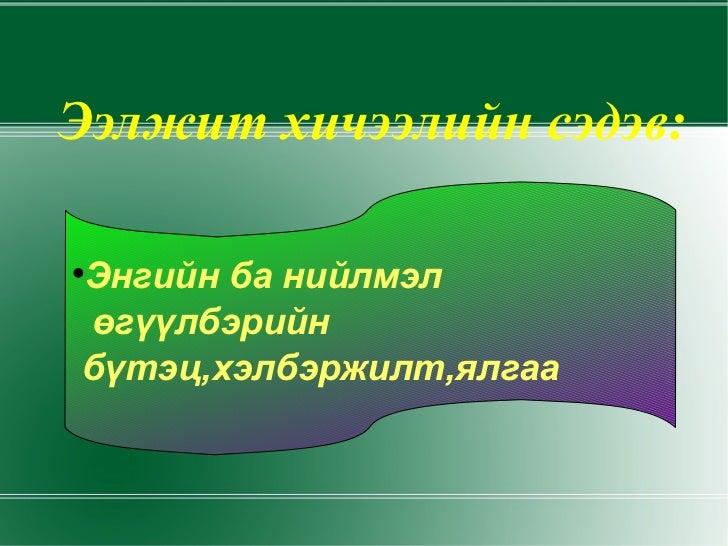 Ээлжит хичээлийн сэдэв: <ul><li>Энгийн ба нийлмэл </li></ul><ul><li>өгүүлбэрийн </li></ul><ul><li>бүтэц,хэлбэржилт,ялгаа <...