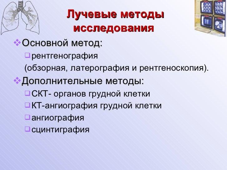 Пневмонэктомия