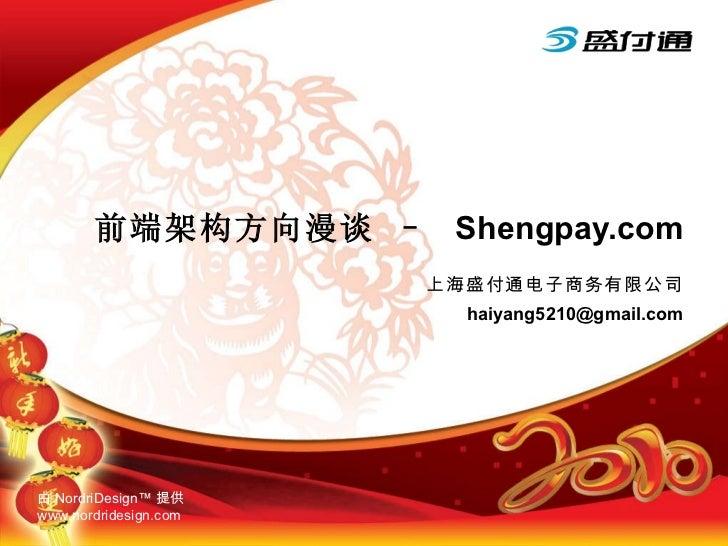 上海盛付通电子商务有限公司 [email_address] 前端架构方向漫谈 –  Shengpay.com