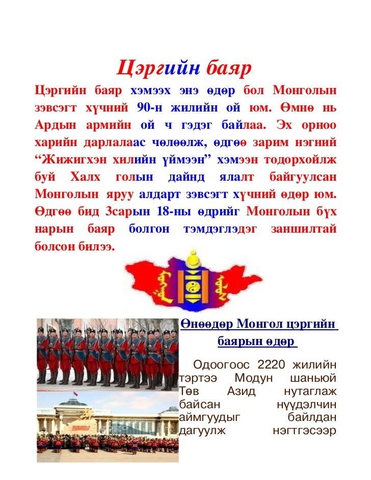 ЦэргийнбаярЦэргийн  баяр хэмээх  энэ  өдөр бол  Монголынзэвсэгт  хүчний 90н  жилийн  ой юм.  Өмнө  ньАрды...