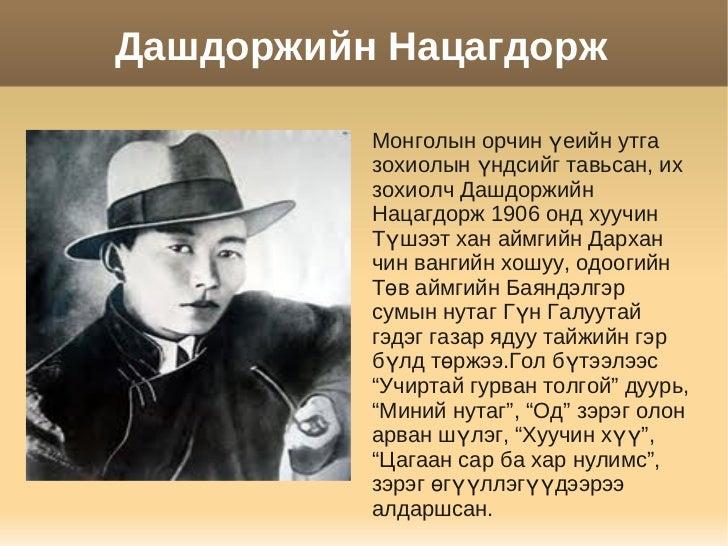 Дашдоржийн Нацагдорж                Монголын орчин үеийн утга                зохиолын үндсийг тавьсан, их                з...
