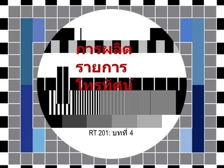 การผลิตรายการโทรทัศน์ RT 201:  บทที่  4