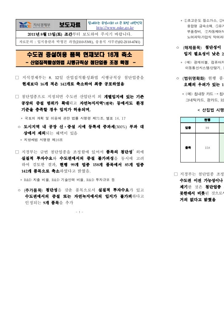산집법 시행규칙 첨단업종_개정완료(1)