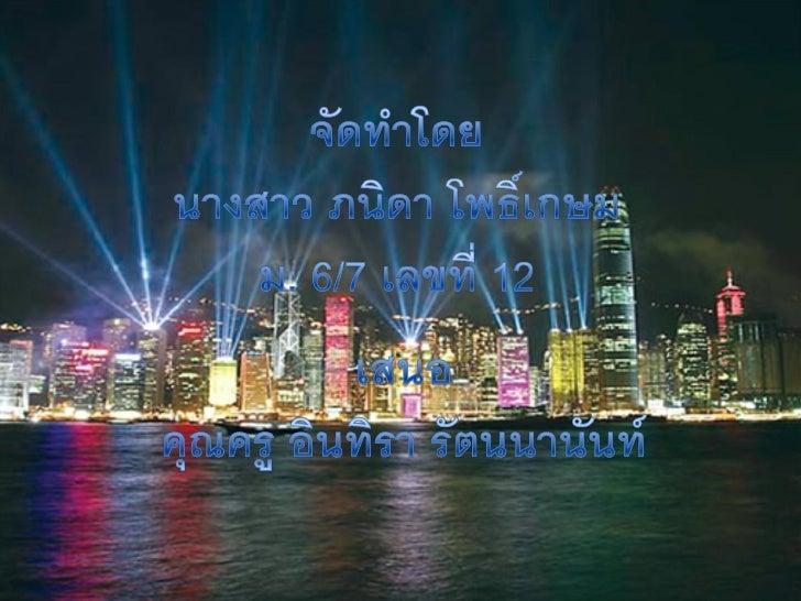 ประเทศฮ่องกง