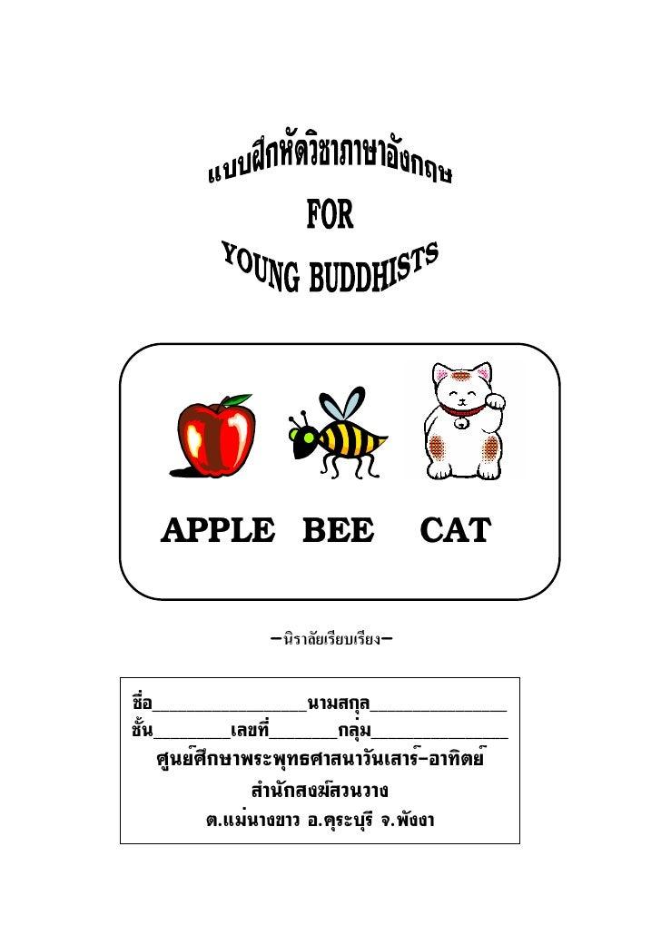 แบบเรียนภาษาอังกฤษ เล่ม 1