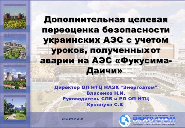 Дополнительная целевая переоценка безопасности украинских АЭС с учетом уроков, полученных   от аварии на АЭС «Фукусима-Даи...