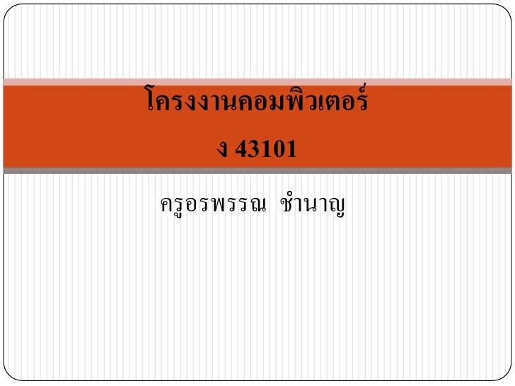 โครงงานคอมพิวเตอร์      ง 43101 ครู อรพรรณ ชำนำญ