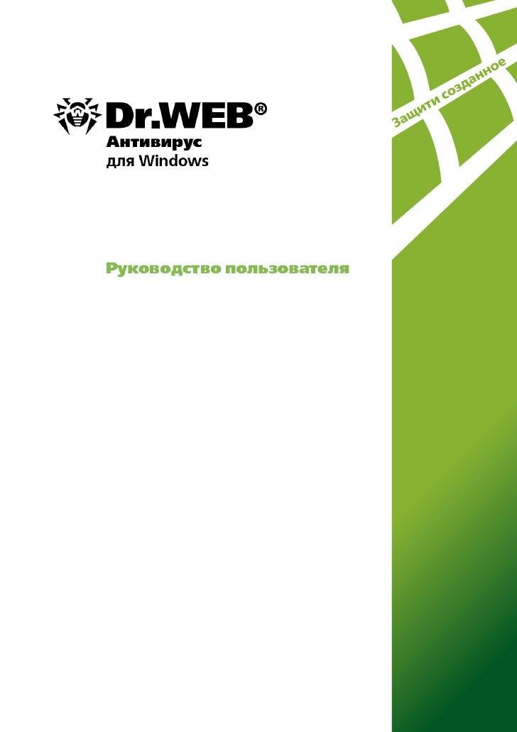© «Доктор Веб», 2003-2010. Все права защищены.Материалы, приведенные в данном документе, являютсясобственностью «Доктор Ве...