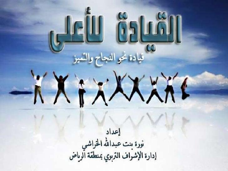 A.MARWA QNET: القيادة للأعلى