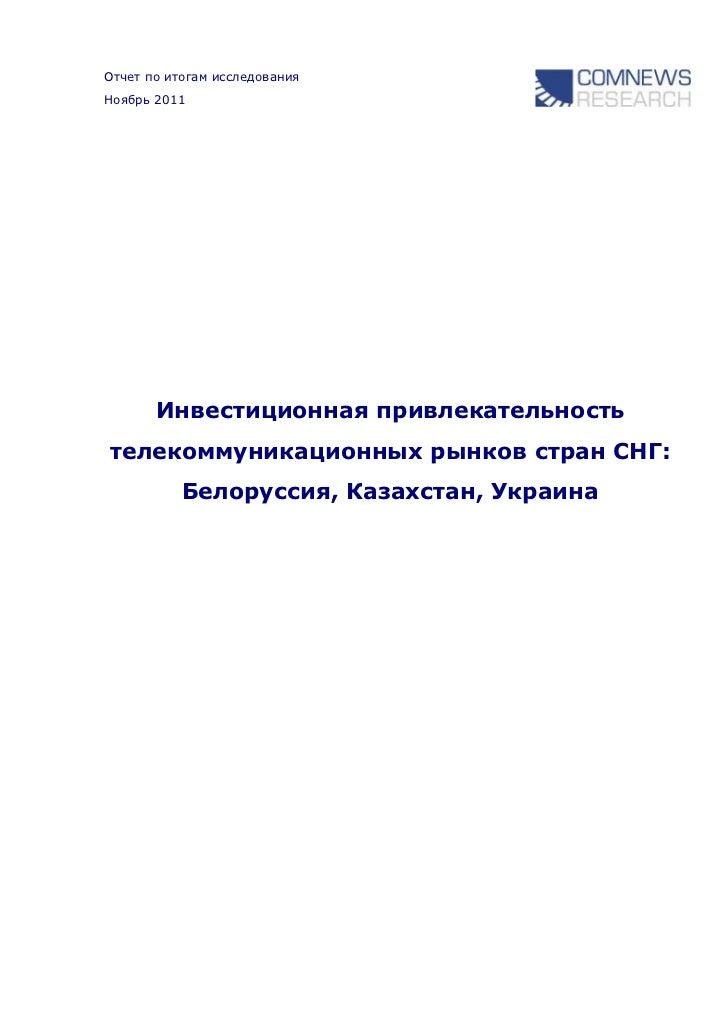 Отчет по итогам исследованияНоябрь 2011       Инвестиционная привлекательностьтелекоммуникационных рынков стран СНГ:      ...