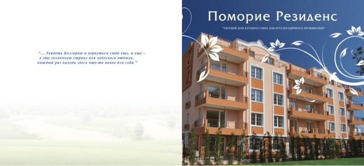 Pomorie Residence by kytyzoff.ru