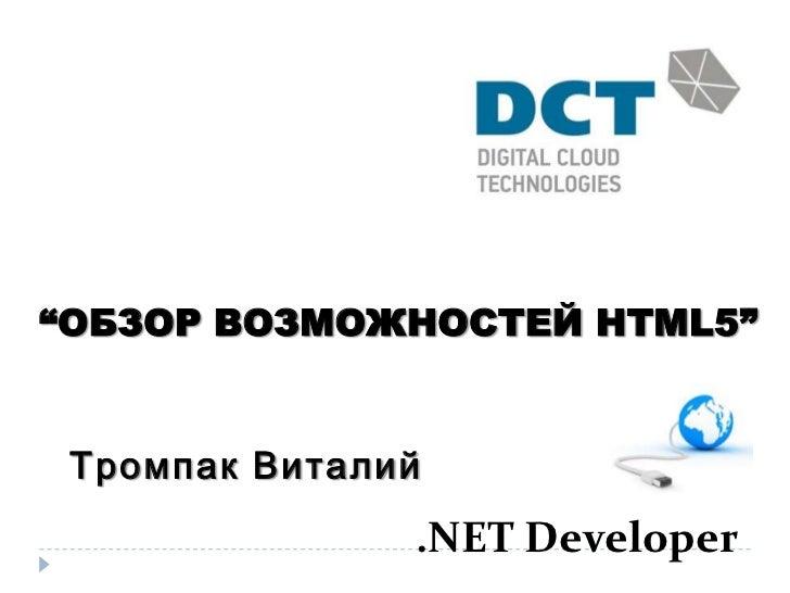 Обзор возможностей HTML5