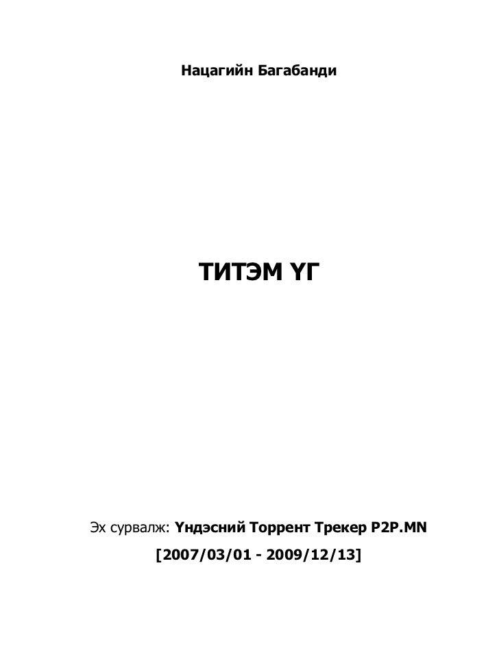 Нацагийн Багабанди             ТИТЭМ ҮГЭх сурвалж: Үндэсний Торрент Трекер Р2Р.МN        [2007/03/01 - 2009/12/13]