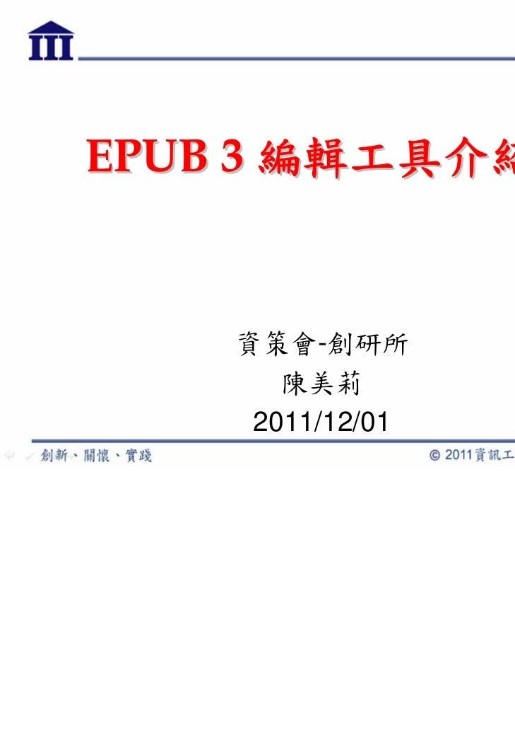 EPUB 3 編輯工具介紹    資策會-創研所       陳美莉     2011/12/01