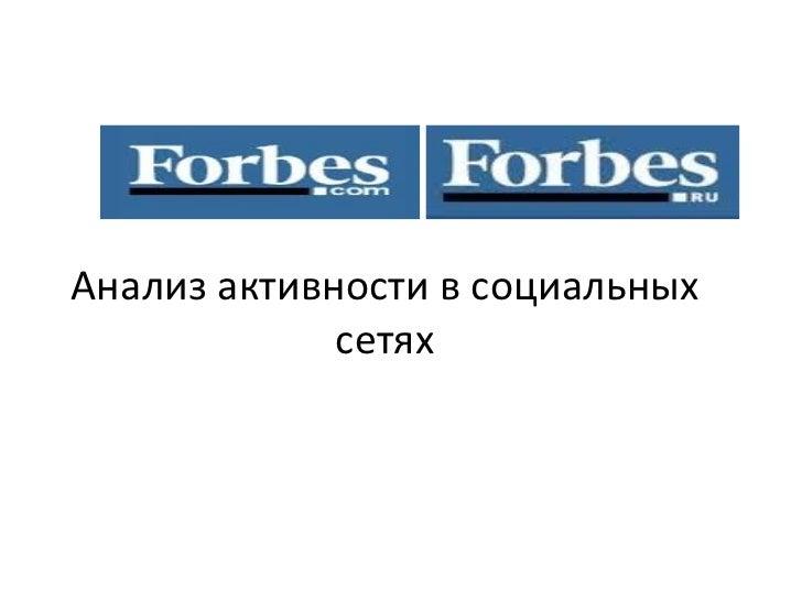 Анализ активности в социальных сетях: Forbes.com и Forbes.ru