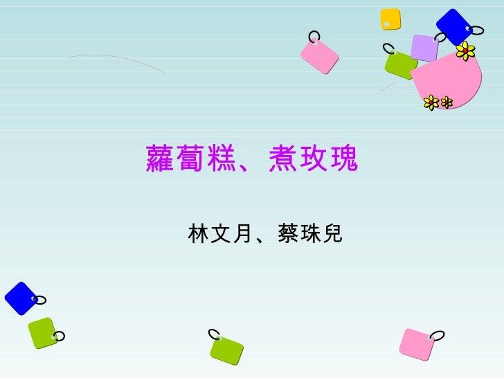 蘿蔔糕、煮玫瑰 林文月、蔡珠兒