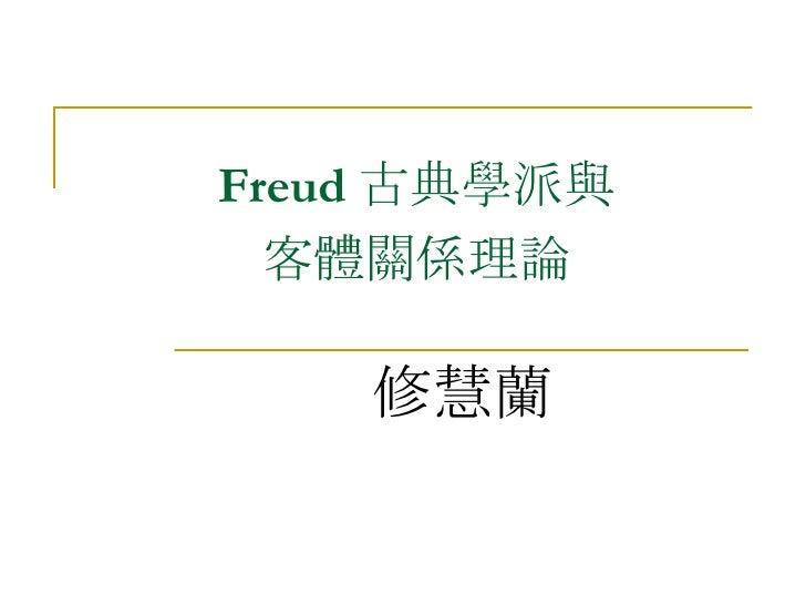 Freud 古典學派與 客體關係理論 修慧蘭