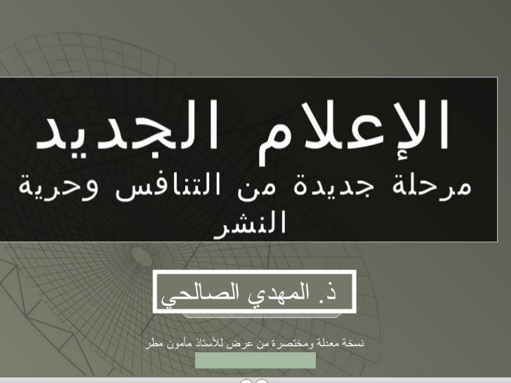 ذ .  المهدي الصالحي   نسخة معدلة ومختصرة من عرض للأستاذ مأمون مطر