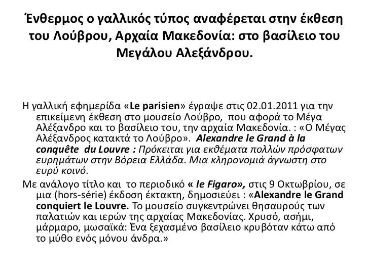 Ένθερμοσ ο γαλλικόσ τφποσ αναφζρεται ςτην ζκθεςητου Λοφβρου, Αρχαία Μακεδονία: ςτο βαςίλειο του             Μεγάλου Αλεξάν...
