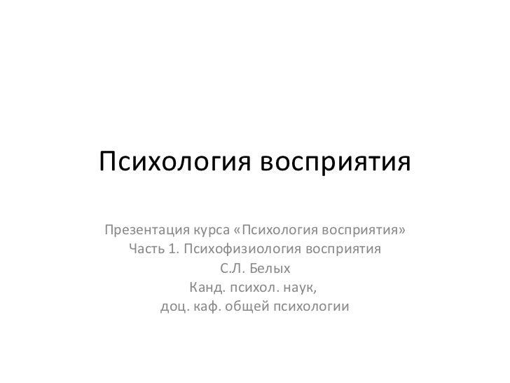 Психрофильный