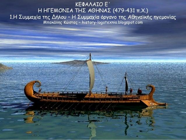 ΚΕΦΑΛΑΙΟ Ε΄ Η ΗΓΕΜΟΝΙΑ ΤΗΣ ΑΘΗΝΑΣ (479-431 π.Χ.) 1.Η Συμμαχία της Δήλου – Η Συμμαχία όργανο της Αθηναϊκής ηγεμονίας Μπακάλ...
