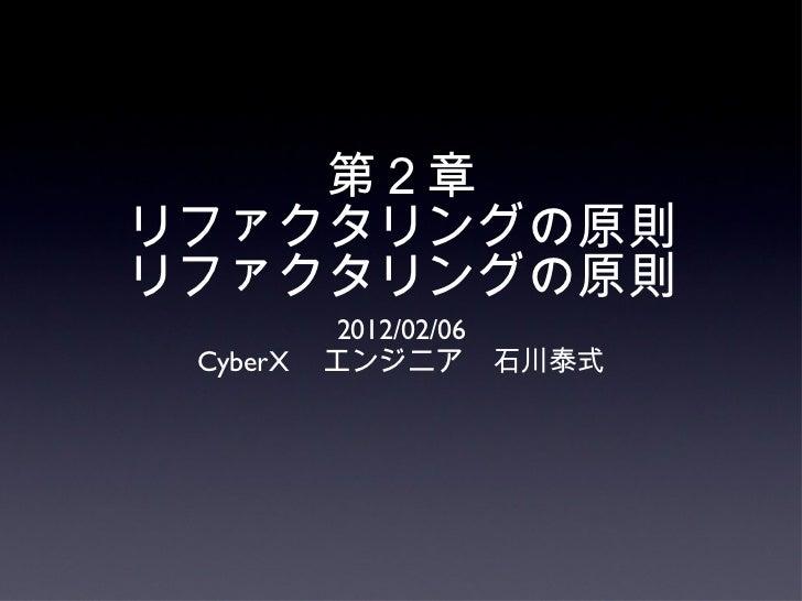 【CyberX読書会】リファクタリング 2012/02/06