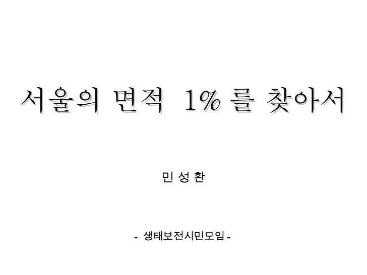 서울의1퍼센트를 찾아서