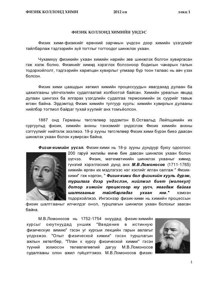 ФИЗИК КОЛЛОИД ХИМИ                       2012 он                       лекц 1                     ФИЗИК КОЛЛОИД ХИМИЙН УНД...