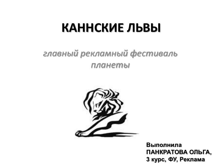 межд.реклама презентация 1 панкратовой ольги