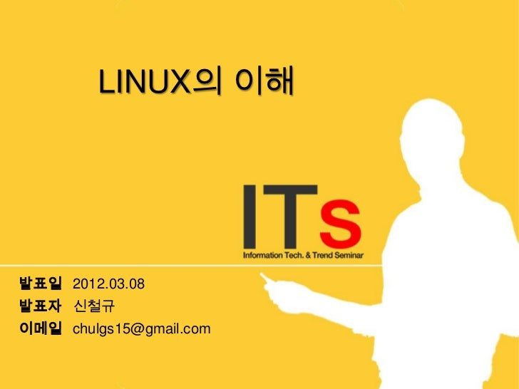 LINUX의 이해발표일 2012.03.08발표자 신철규이메일 chulgs15@gmail.com