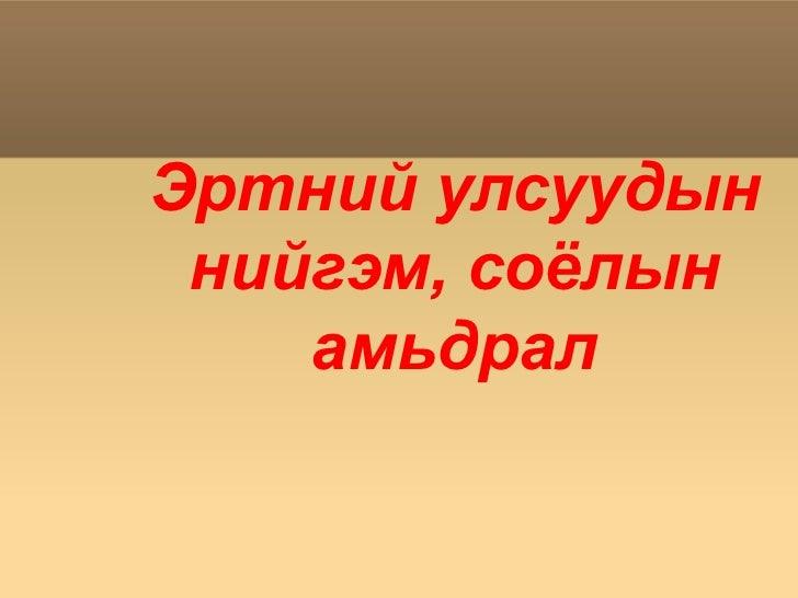 Эртний улсуудын нийгэм, соёлын    амьдрал