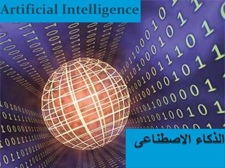 الذكاء الاصطناعي1