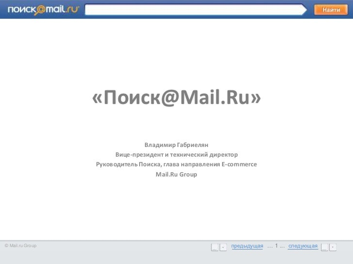•      Образец текста                               «Поиск@Mail.Ru»                                             Владимир Г...