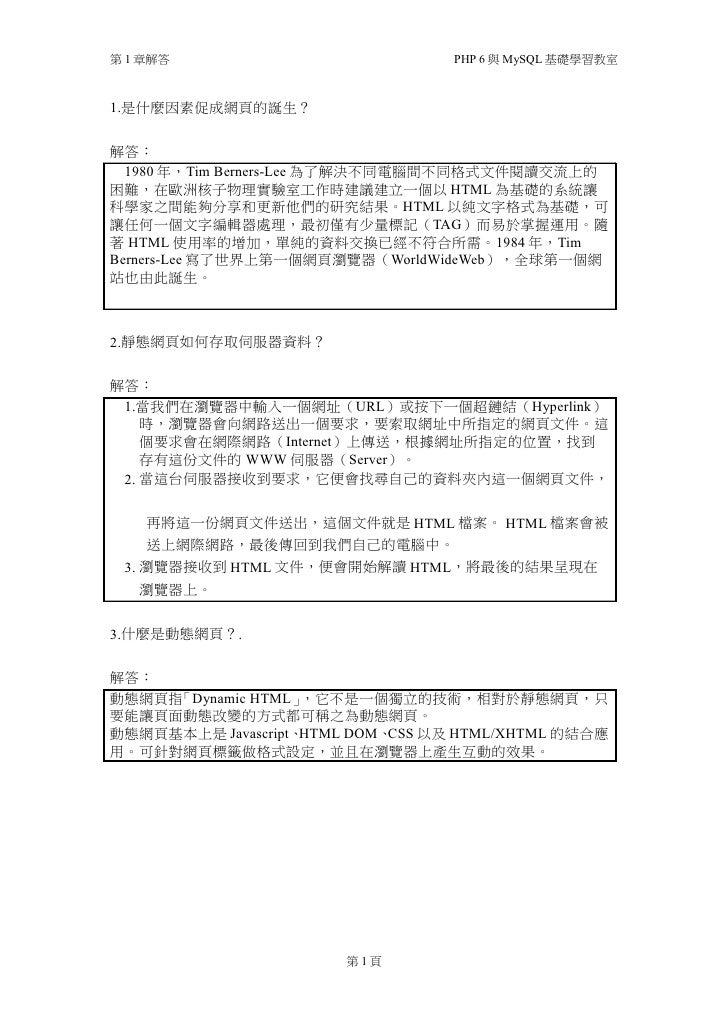第 1 章解答                            PHP 6 與 MySQL 基礎學習教室1.是什麼因素促成網頁的誕生?解答:  1980 年,Tim Berners-Lee 為了解決不同電腦間不同格式文件閱讀交流上的困難,...